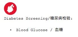 pre-marital-diabetes-screening